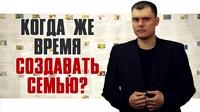 kogda_je_vremya_spzadavat_200semyu
